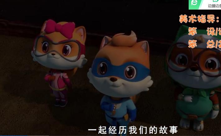 三只松鼠 连续剧动画片插图